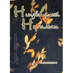 """Альманах """"Неизвестный Норильск"""" №15. Электронное издание (pdf)"""