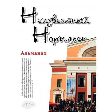 """Альманах """"Неизвестный Норильск"""" №19"""