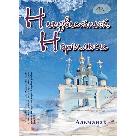 """Альманах """"Неизвестный Норильск"""" №21"""
