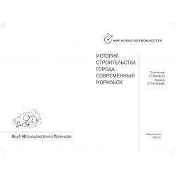 История строительства города. Современный Норильск.