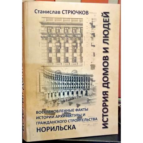 История домов и людей (Второе издание, сокращённое)