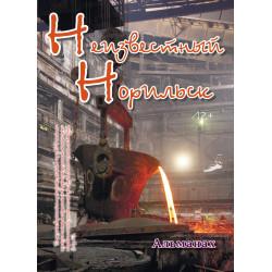 """Альманах """"Неизвестный Норильск"""" №32"""