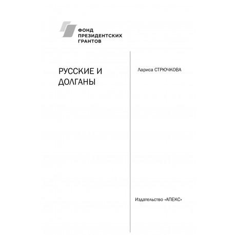 Бесплатное издание. Русские и долганы : методические рекомендации