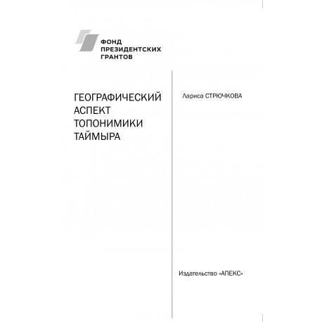 Бесплатное издание. Географический аспект топонимики Таймыра : методические рекомендации