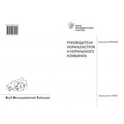 Бесплатное издание. Руководители Норильскстроя и Норильского комбината