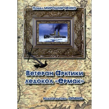"""Ветеран Арктики ледокол """"Ермак"""""""
