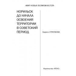 Бесплатное издание. Норильск до начала освоения территории в советский период