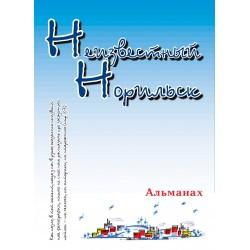 """Альманах """"Неизвестный Норильск"""" №13"""