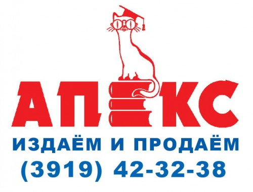 """Издательство ООО """"Апекс"""""""